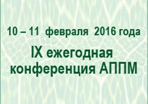 IX конференция АППМ